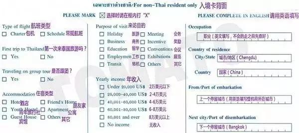 图片说明泰国出境入境登记卡如何填写
