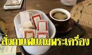 买咖啡送佛牌,泰国这家咖啡店火爆全网!