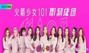 创造101,恭喜泰国小姐姐李紫婷、Sunnee顺利出道!