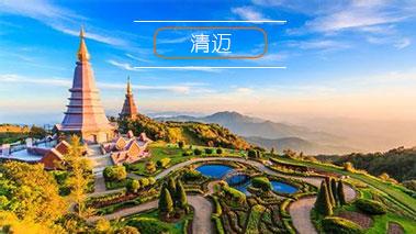 泰国清迈房地产