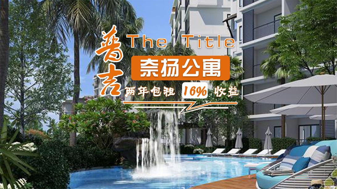 普吉The Title Residencies Naiyang公寓