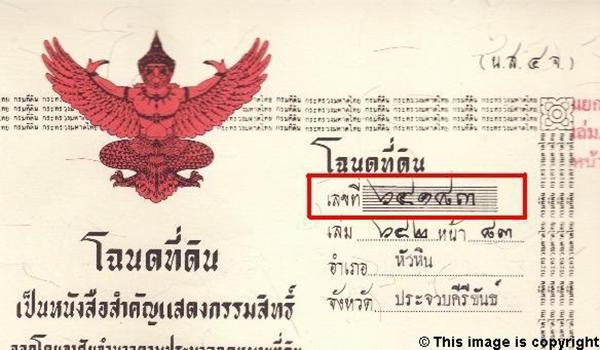 泰国房地产证是怎么样的?
