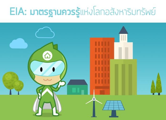泰国房地产环境影响评估(EIA),知多少?
