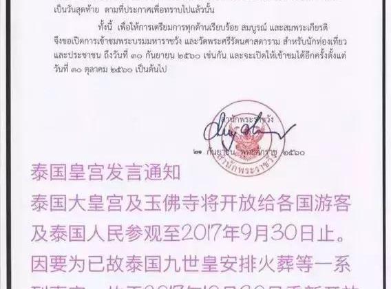 10月去泰国的人请注意,这两个地方千万不要去!