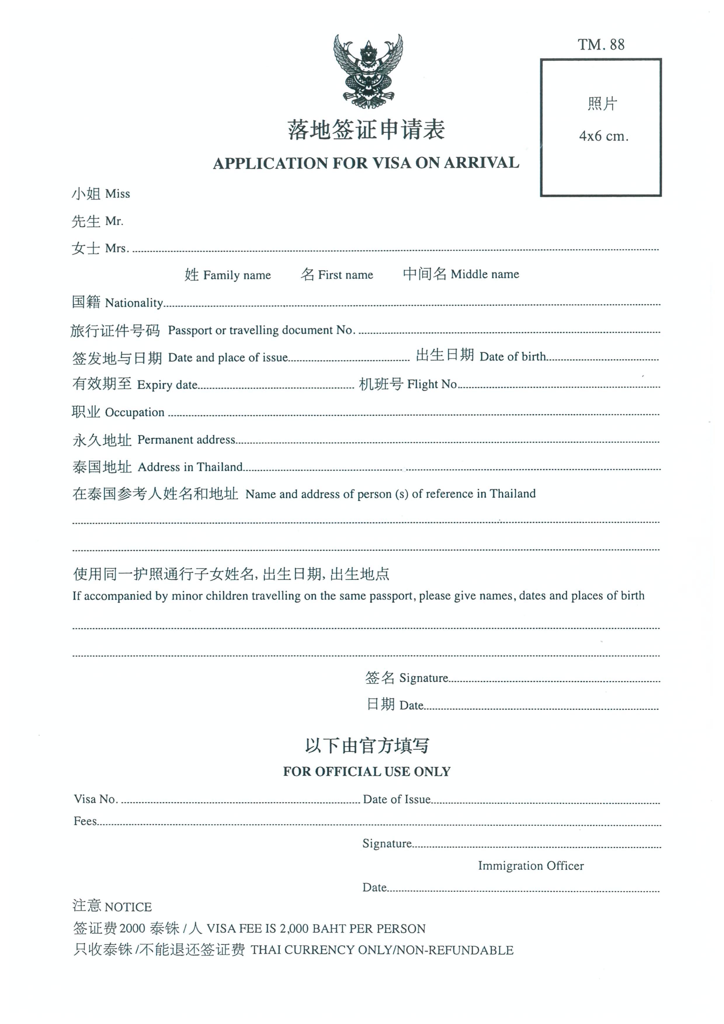 泰国 落地 签 表格 2019 下载